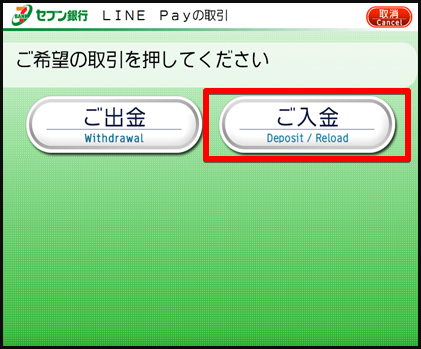 LINE Pay カードでチャージ2