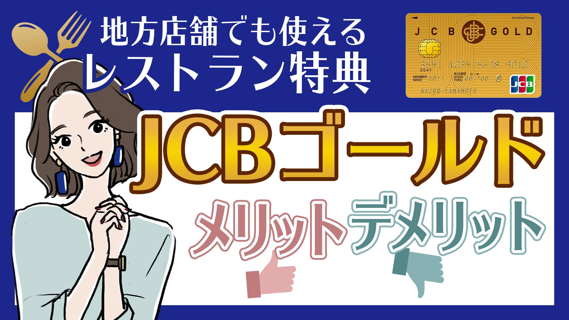 JCBゴールドカード メリット