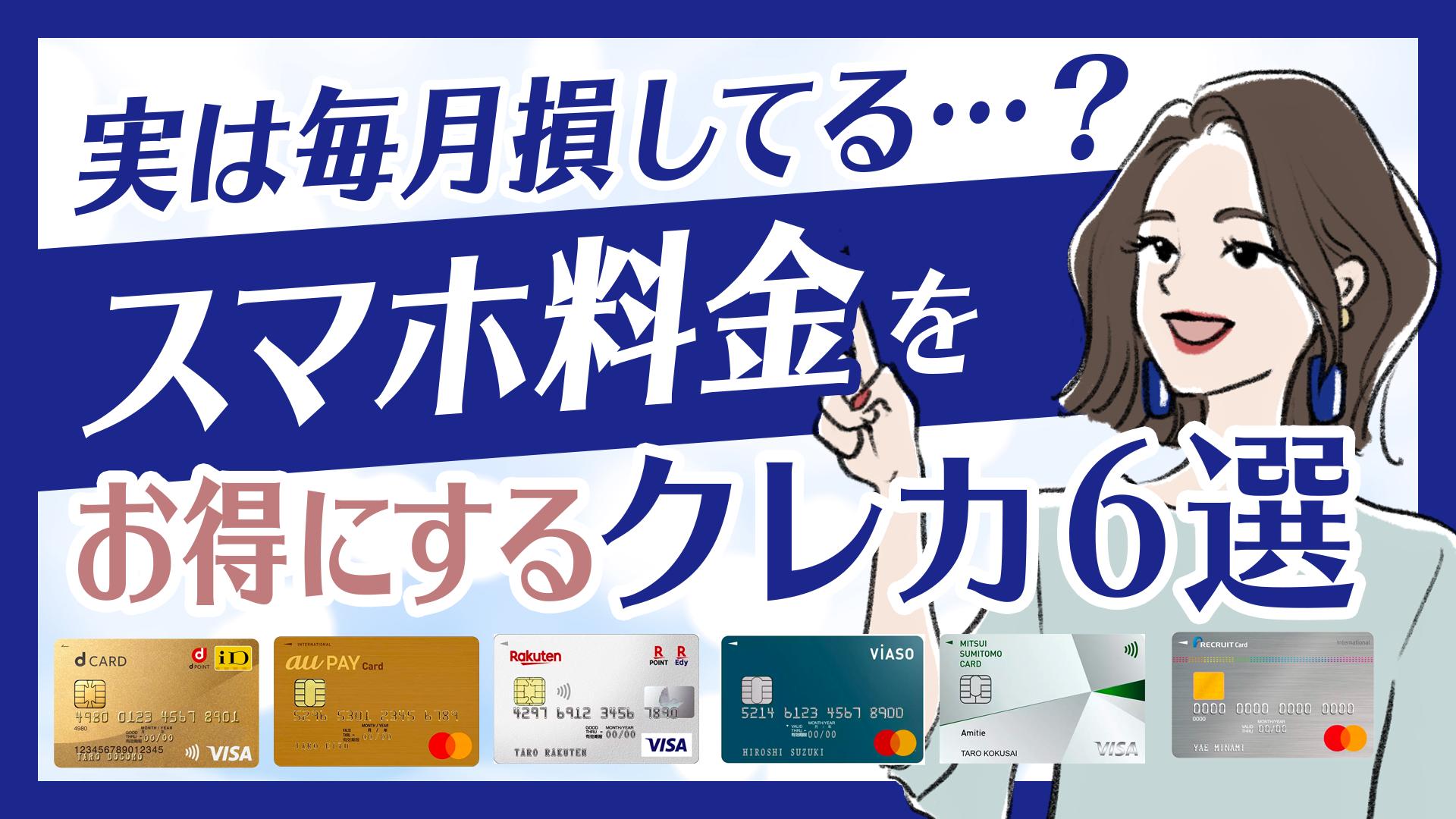 携帯代 クレジットカード