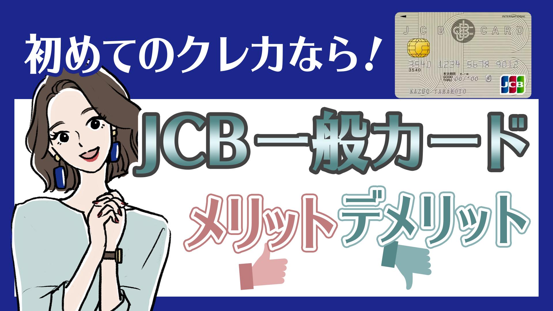 JCB一般カード メリット
