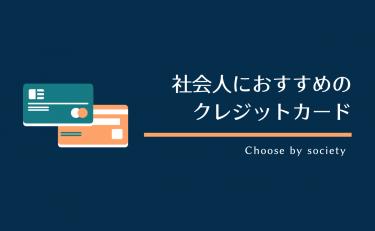社会人におすすめのクレジットカード人気ランキング【2021年】