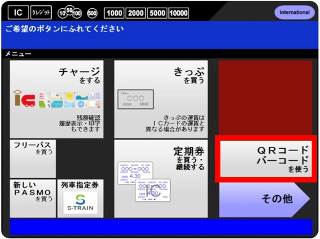 東急線券売機でのLINE Pay残高チャージ方法1