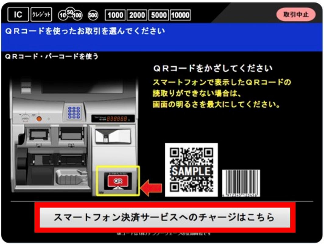 東急線券売機でのLINE Pay残高チャージ方法2