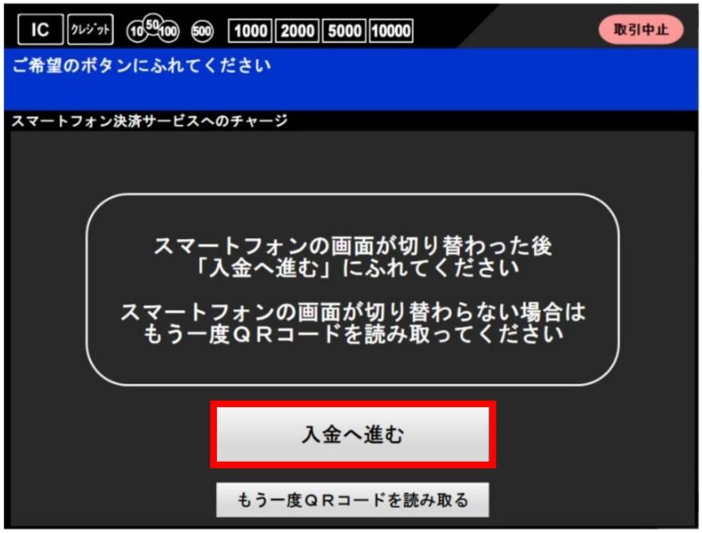 東急線券売機でのLINE Pay残高チャージ方法5