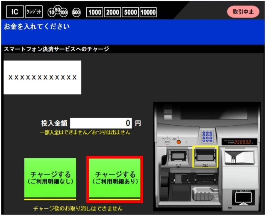 東急線券売機でのLINE Pay残高チャージ方法6