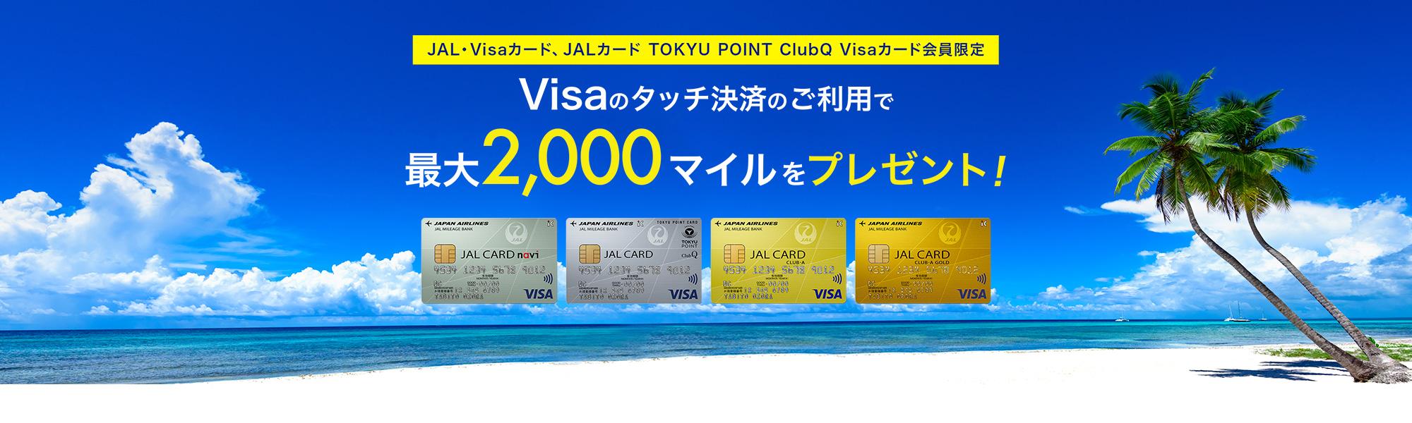 JALカードのVisaタッチ決済キャンペーン