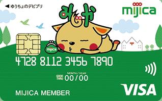 Visaデビットカード・プリペイドカード(mijica)