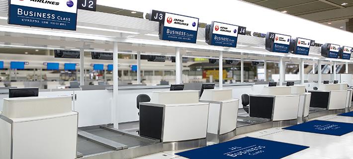 JAL ビジネスクラスチェックインカウンター