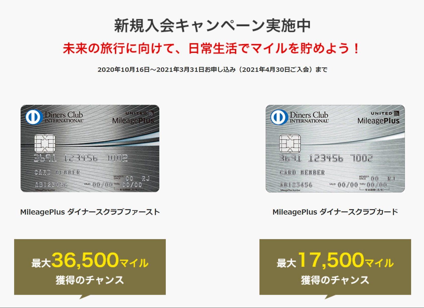 MileagePlus ダイナースクラブカードのキャンペーン