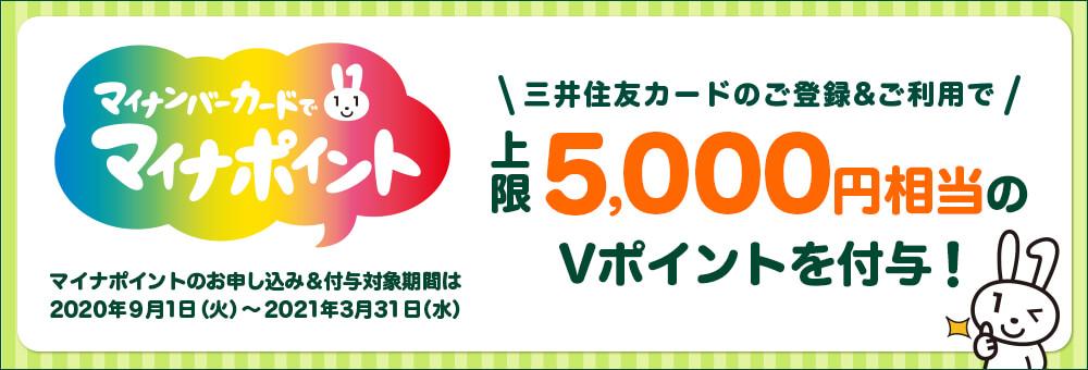 マイナポイントに三井住友カードを登録・利用で5,000ポイント