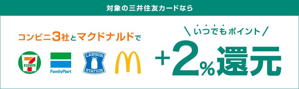 対象の三井住友カードでコンビニ3社とマクドナルドを利用すると+2%ポイントアップ