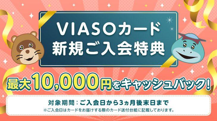 三菱UFJカード VIASOカード新規入会特典