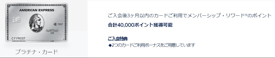アメックスプラチナの新規入会キャンペーンで合計40,000ポイント獲得