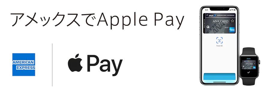 ANAアメックス・プレミアム Apple Pay