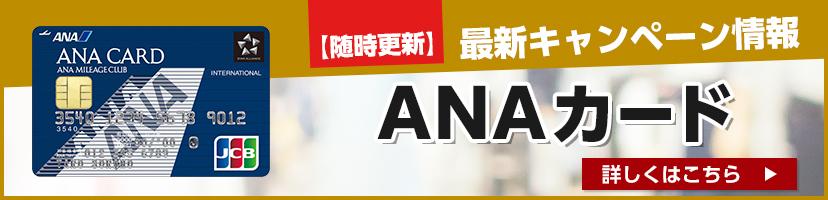随時更新!ANAカード入会キャンペーン最新情報