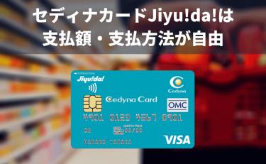 セディナカードJiyu!da!は支払額・支払方法が自由!イオンはポイント3倍
