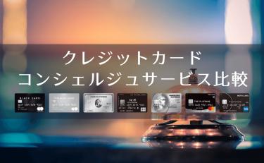 クレジットカードのコンシェルジュサービス比較|おすすめ7選