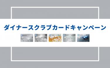【2021年2月】ダイナースクラブカードの新規入会&利用キャンペーン