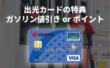 出光カードの特典でお得なのはガソリン値引きか、ポイント取得か