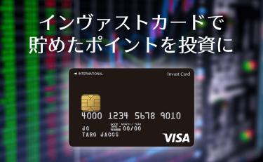 インヴァストカードなら高還元で貯めたポイントをそのまま投資に