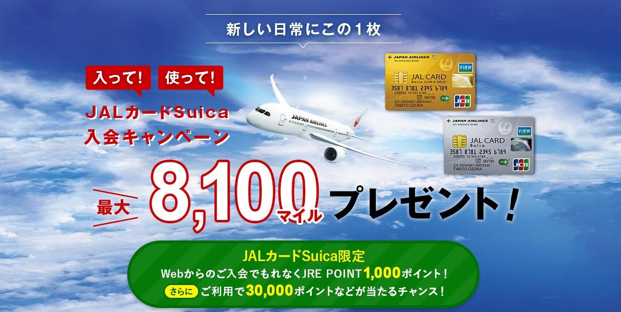 JCLカード入会キャンペーン
