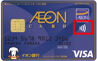 JCBコンタクトレス搭載イオンカード