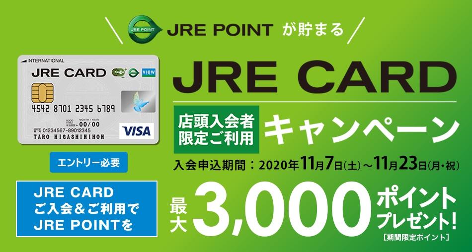 JRE CARD 店頭入会者限定キャンペーン
