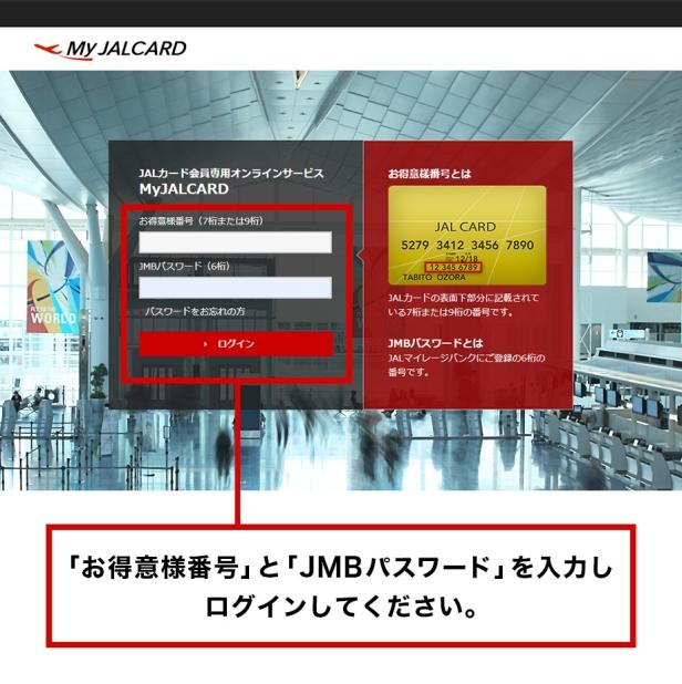 JAL普通カードの家族カード申込手順1