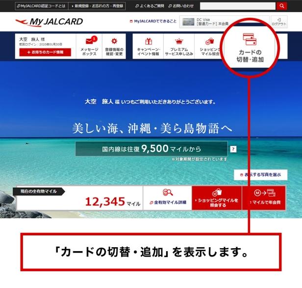 JAL普通カードの家族カード申込手順2