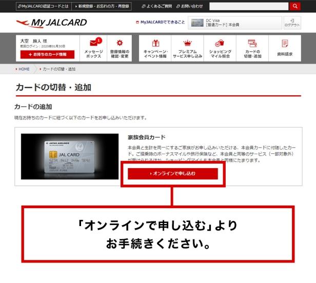 JAL普通カードの家族カード申込手順3