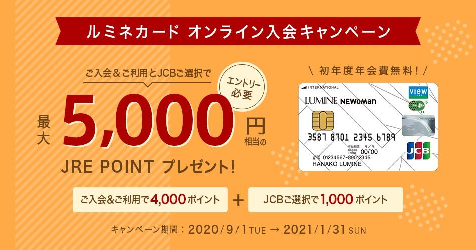 ルミネカード オンライン入会キャンペーン