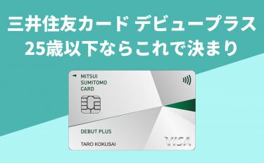 三井住友カード デビュープラスにする理由|年齢縛りならではの特典が魅力