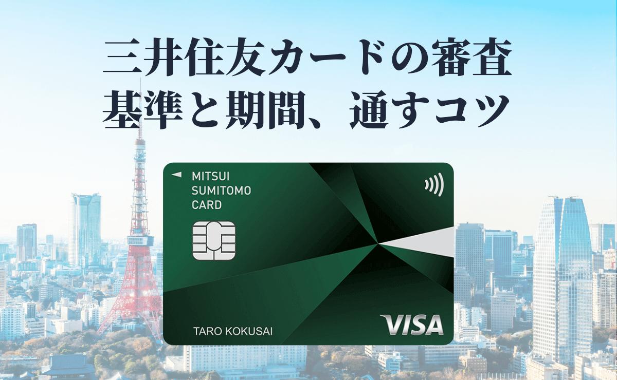 三井住友カードの審査基準と期間