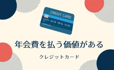 年会費を払う価値があるクレジットカードまとめ【2021年】