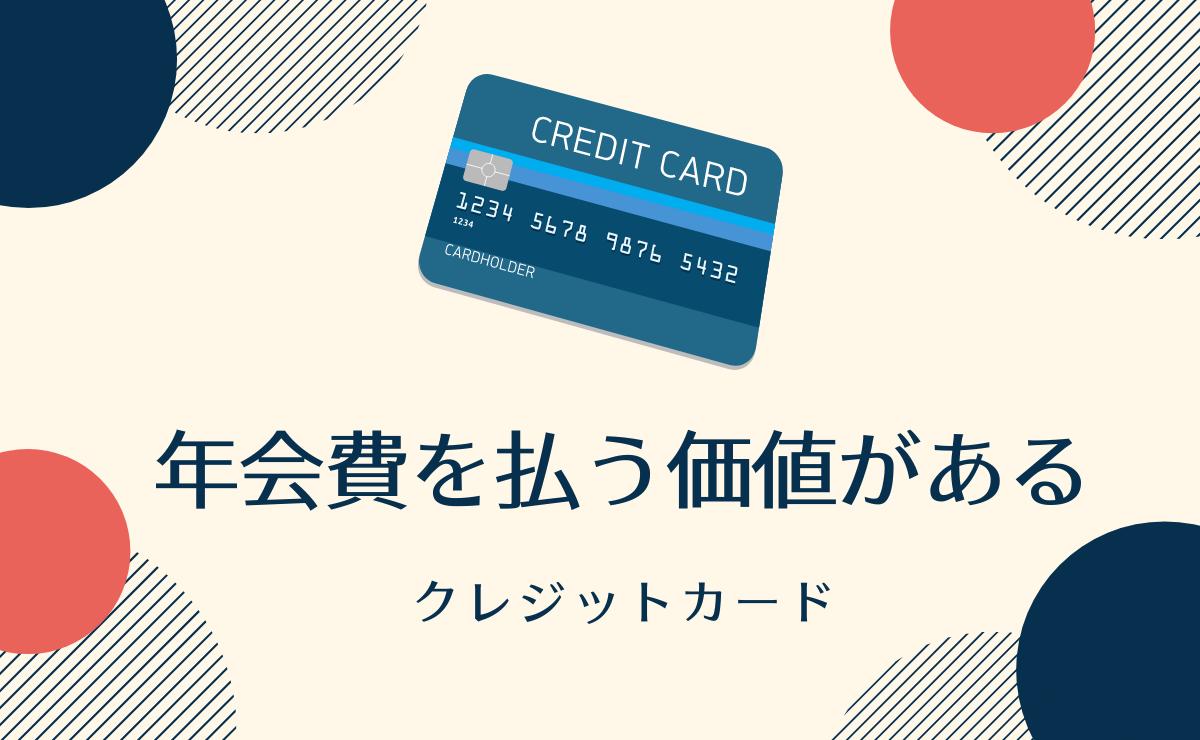 年会費を払う価値があるクレジットカード