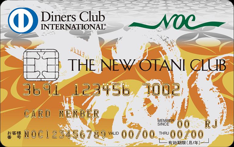 ニューオータニダイナースクラブカード