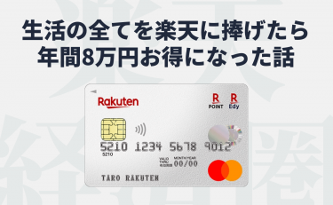 楽天カードを駆使して生活の全てを楽天に捧げたら年間8万円お得になった