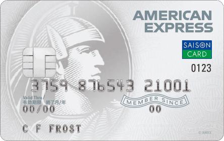 セゾンパールアメリカンエクスプレスカード