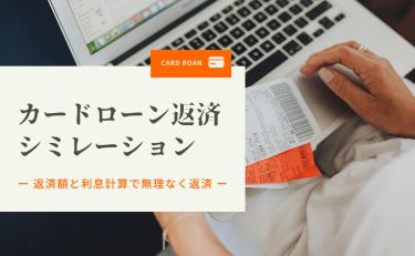 カードローンの返済シミュレーション|返済額と利息計算で無理なく返済