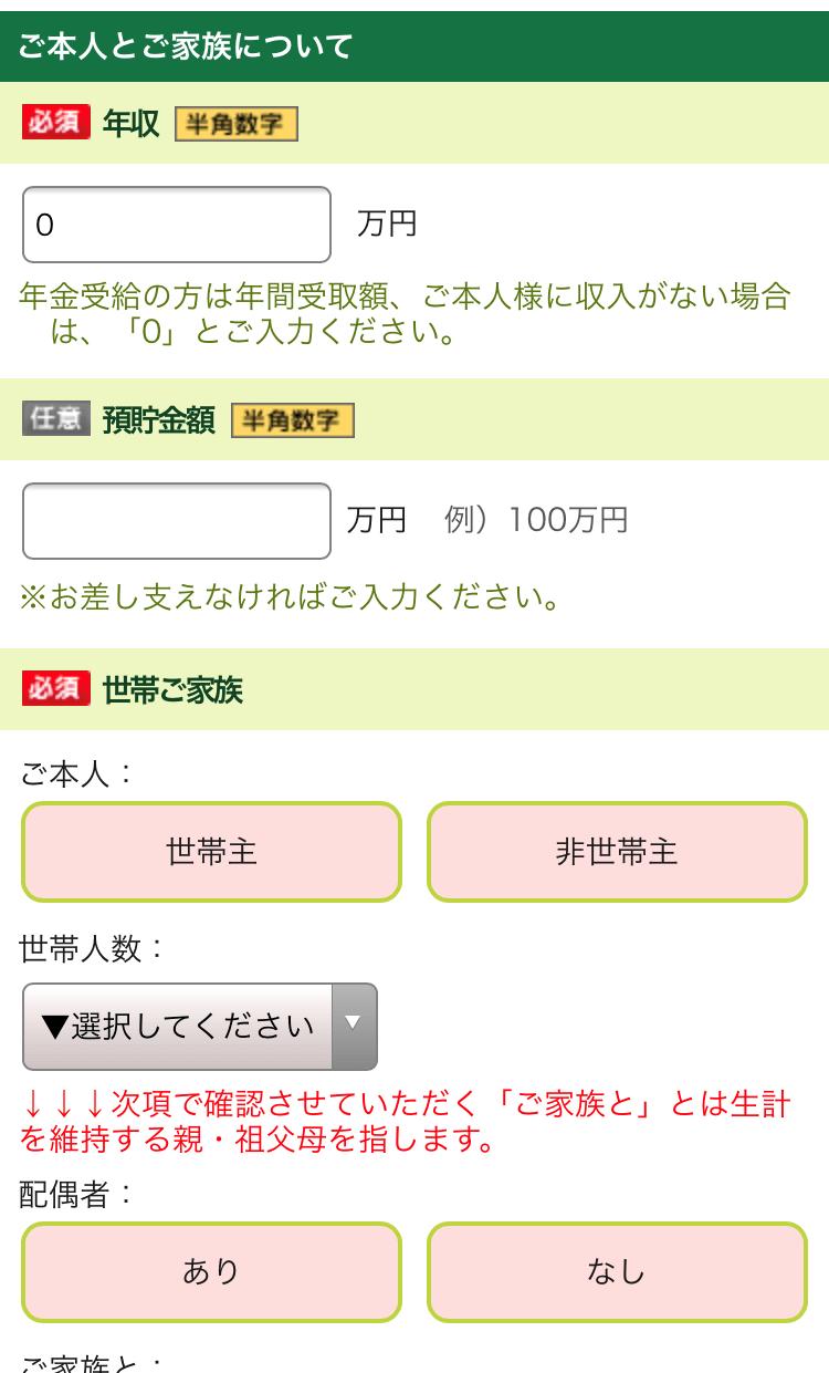 三井住友カード審査項目