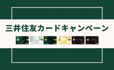 【2021年2月】三井住友カードの新規入会&利用キャンペーンまとめ