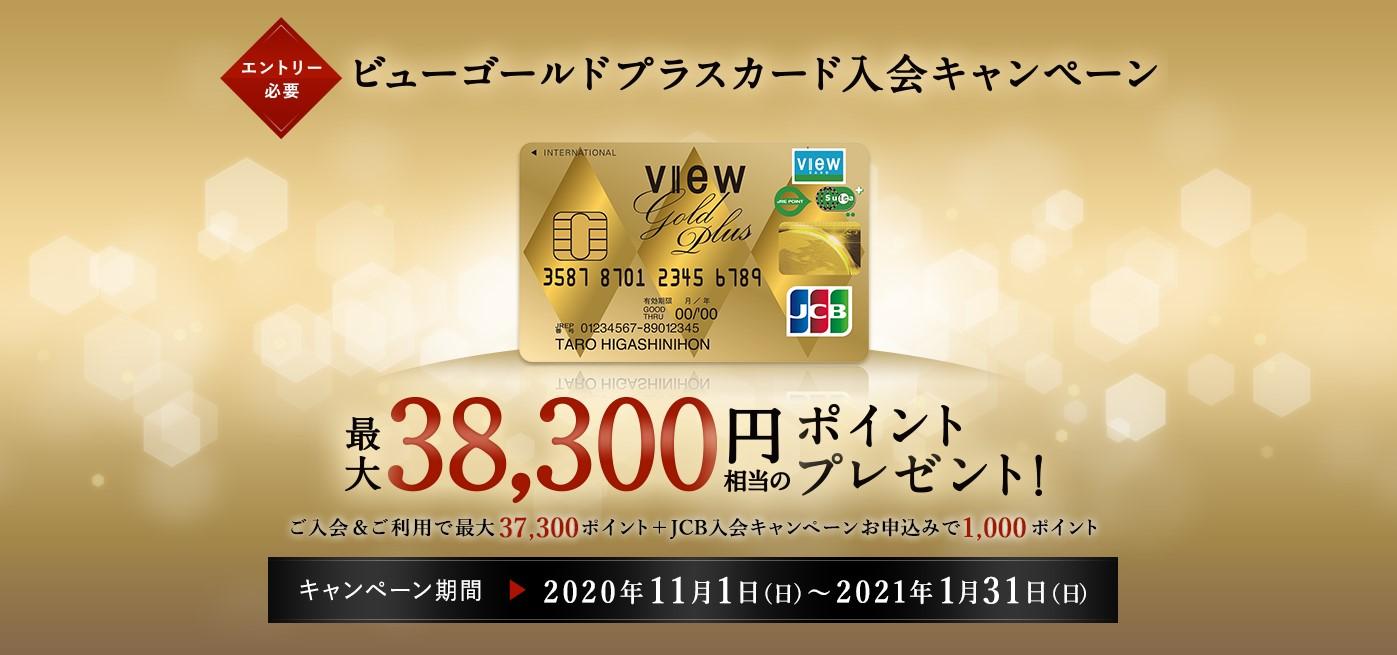 ビューゴールドプラスカード入会キャンペーン
