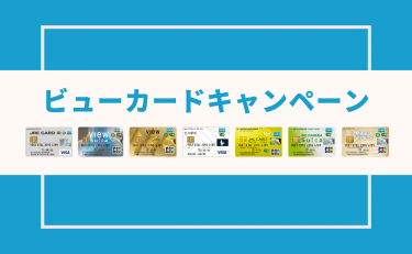 【2021年2月】ビューカードの新規入会&利用キャンペーンまとめ
