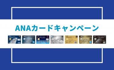 ANAカードの新規入会&利用キャンペーンのお得な特典【2021年5月】