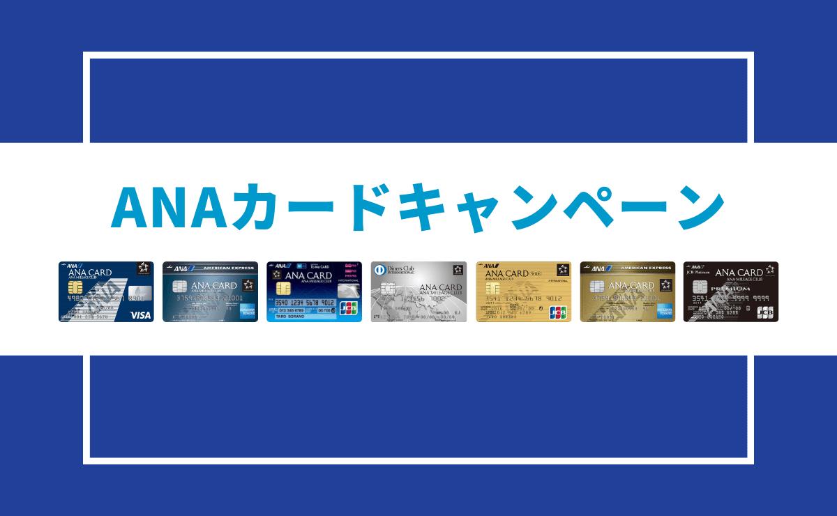 ANAカードキャンペーン