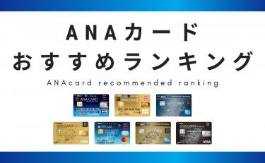 ANAカードおすすめランキング|マイル還元率で比較したら最高はコレだった