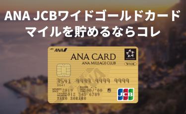 ANA JCBワイドゴールドカードのメリットはマイルの貯まりやすさ
