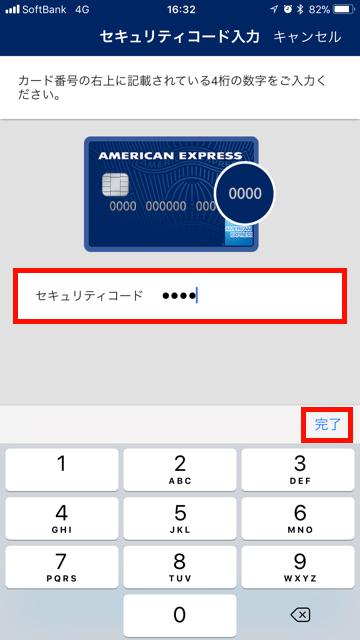 ApplePay登録手順2