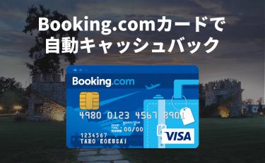 Booking.comカードのメリットは自動キャッシュバック!デメリットは?