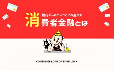 消費者金融とは|銀行カードローンとどう違う?わかりやすく解説!